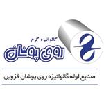 شرکت روی پوشان قزوین