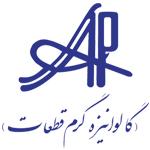 شرکت آتیه صنعت پارس
